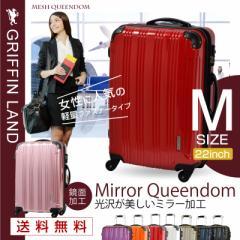 ミラーQueendom M (22) FK2100 スーツケース キャリーバッグ 中型 鏡面加工 ファスナー TSA 保証付 軽量 送料無料