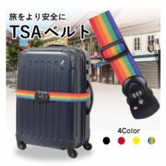 スーツケースベルト TSAベルト スーツケース キャリーケース 単品購入 TSAロック スーツケース用 旅行用品 ベルト