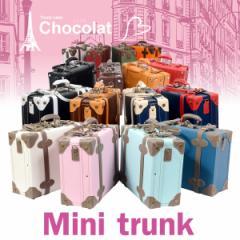 キャリーケース キャリーバッグ スーツケース 機内持ち込み 2Sサイズ 3Sサイズ ミニトランク 小型 CHOCOLAT ショコラ 送料無料