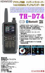 【送料無料 3月末入荷予定 予約販売中】 ケンウッド TH-D74 THD74 アマチュア無線 144/430MHz デュアルバンダーハンディ APRS&D-STAR