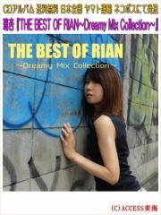 【送料無料 ヤマト運輸 ネコポスにて発送 即納】璃杏 りあん 『THE BEST OF RIAN〜Dreamy Mix Collection〜』