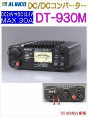 【送料無料 新製品 即納 人気】 アルインコ DT-930M DT930M DCDCコンバーター(スイッチングタイプ) MAX32A DT-830Mの後継機