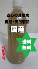 熊笹末100g (国産高級滅菌粉末パウダー100%を安価で)・青汁・送料無料・代引不可 ・