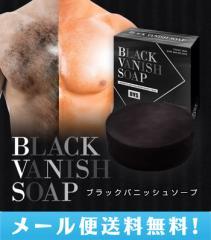 【メール便送料無料】BLACK VANISH SOAP ブラックバニッシュソープ/男性用 石鹸 胸毛 スネ毛 ヒゲ 全身サポート ムダ毛ケア