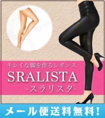 【メール便送料無料】SRALISTA スラリスタ/スパッツ 補正インナー レギンス ダイエット 美容 健康 スリム レッグ