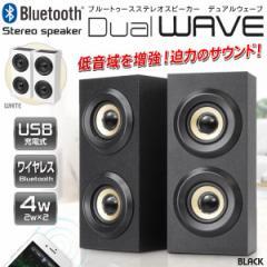【送料込】〜Bluetoothでワイヤレス接続〜 低音域をよりパワフルに!USB充電式 ステレオスピーカー 迫力サウンド デュアルウェーブ