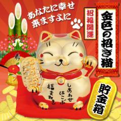 【送料無料】 縁起のよい金色の招き猫の貯金箱 右手に小判♪ 人を招くと言われる左手を上げてます♪ しあわせをはこぶ 金色の招き猫