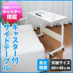 【送料無料】 サイドテーブル SunRuck EA-ST01 ベッドサイドテーブル キャスター付き ナイトテーブル ナチュラル 高さ調節 【翌日配達】