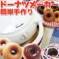 ドーナツフレンド 家庭用ドーナツメーカー 誕生日 パーティー おやつ 焼きドーナツ パーティー グッズ 手作り 油いらず ヘルシー