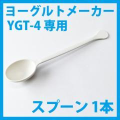 【別売り品】YGT-4 ヨーグルトメーカー専用スプーン  ※専用スプーンのみの販売です。