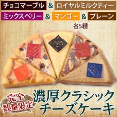 濃厚『クラシックチーズケーキ』5種  プレーン&ミルクティー&チョコマーブル&マンゴー&ミックスベリー ※冷凍 ☆