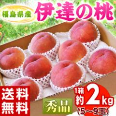 ≪送料無料≫福島県産 「伊達の桃」秀品 約2kg(5〜9玉)※常温 ☆