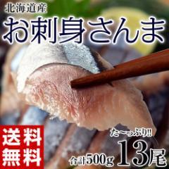《送料無料》北海道産 お刺身さんま   500g(13パック入り) ※冷凍 ☆