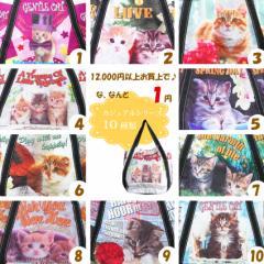 福袋 送料無料 まとめ買いでお得 猫 トートバッグ 大容量 買い物 ネコ ねこ 子猫 マザーズバッグ かわいい 【カジュアル10種類】