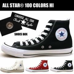コンバース CONVERSE ALL STAR 100 COLORS HI オールスター カラーズ ハイ レディース/メンズ 1CK558 1CK559 1CK561