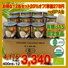 送料無料!オーガニックココナッツミルク400ml 12缶セット 有機JAS認定食品 無精製・無漂白