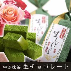 【バレンタイン】宇治抹茶生チョコレート 5粒入 § スイーツ プレゼント プチギフト