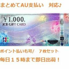 《まとめてAU支払い対応》新券JCB ギフトカード 【1000円券×7枚】【金券 ギフト券 商品券】ポイント払可・送料無料