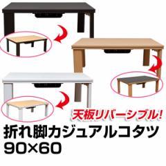 折れ脚カジュアルコタツ 90×60 BR/NA/WH <こたつ 折れ脚 テーブル 長方形 90×60×36.5cm コタツ 炬燵 家具調 こたつ机 机>