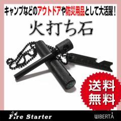 【送料無料】 火打石 火打ち石 ファイヤースターター アルミ マグネシウム 日本語説明書 収納袋 ブラック