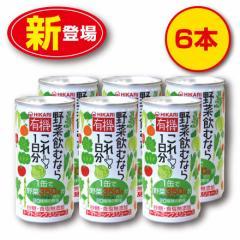 【新登場】有機 野菜飲むならこれ!1日分 6本