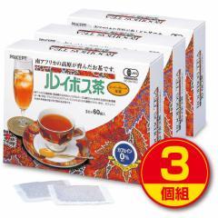 【送料無料】ルイボス茶 60袋(3個組・180袋) 【有機JAS認定】 オーガニックルイボスティー