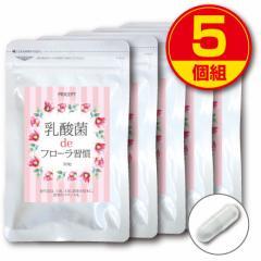 【送料無料】乳酸菌deフローラ習慣 30粒 乳酸菌 ...
