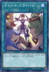 ライバル・アライバル ノーマル CIBR-JP062 速攻魔法【遊戯王カード】