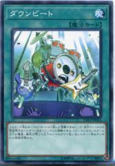 ダウンビート ノーマル EXFO-JP063 通常魔法【遊戯王カード】