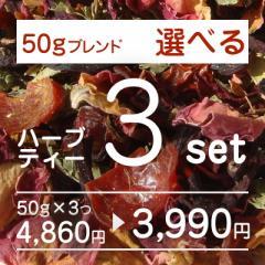 選べる50g入り3つでお得set!!  送料無料/ハーブティー/ローズヒップ/ダイエット/お茶/ドリンク/メガ盛
