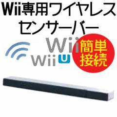 [送料無料][海外]任天堂NintendoWii用Wiiセンサーバーの線を抜いてワイヤレスセンサーバーに電池を入れてスイッチON[納期:約2-3週間]