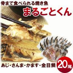 ひもの【送料無料】干物の焼き魚【まるごとくん】人気セット4種20尾 (あじ、赤かます、金目鯛、さんま)  【New】