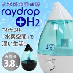 水素発生加湿器 レイドロップ+H2(raydrop+H2,超音波式加湿器,美容加湿器,3.8L,LEDライティング)