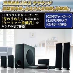 送料無料!DVDプレーヤー+5.1サラウンドシアターセット(ホームシアター,5.1ch,スピーカー,重低音,HDMI,DVDプレイヤー,105W)