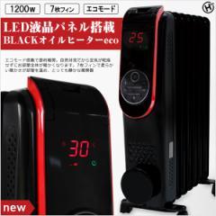 送料無料!LED液晶パネル搭載BLACKオイルヒーターeco(暖房器,節約,液晶パネル,1200W,7枚フィン,エコモード,タイマー)