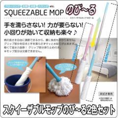 スクイーザブルモップのび〜る2色セット (掃除グッズ,そうじ道具,手を濡らさず絞れる,床掃除,フローリング,水拭き,大掃除)