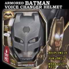アーマードバットマンボイスチェンジャーヘルメット (BATMAN,ライトアップ,トーキングギミック,なりきり,コスプレ,マスク)