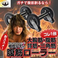 MuscleProject(マッスルプロジェクト)腹筋ローラー2個セット(新日本プロレスリング,棚橋弘至選手おススメ,筋トレ,Wローラー)