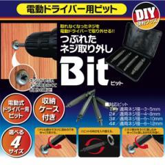 ネジ山つぶれ取り外し電動ドライバー用ビッット(DIY,取れなくなったネジがとれる,4種対応,3〜5mm,4〜8mm,5〜10mm,6〜12mm)
