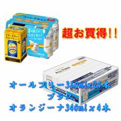「アウトレット特価」サントリーオールフリー 350ml 1ケース(24本)【オランジーナ4本付】