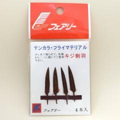 【メール便可】フェアリー 『キジ剣羽根 4枚入』 テンカラ用マテリアル