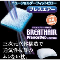 ★フランスベッド【新製品】ニューショルダーフィットピロー(ブレスエアー)
