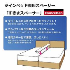 ★これは便利!フランスベッド ツインマットレス用スペーサー
