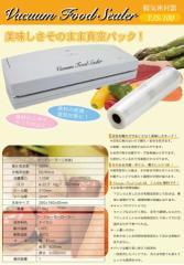 【新商品】フードシーラーローラーYJS-100-F