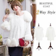 ★M〜2L ★パーティー 結婚式 披露宴 二次会 暖かい フェイクファー コート 白 ドレスに合わせやすいコート