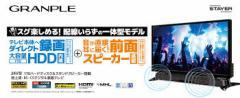 ステイヤー液晶テレビ 24V型 1TBHDD内蔵 スタンドスピーカー搭載 24GSKD