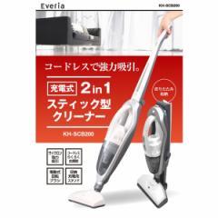 掃除機 スティック型クリーナー サイクロン KAIHOU KH-SCB200 Everia 2in1 スティック&ハンディクリーナー コードレス 2WAY