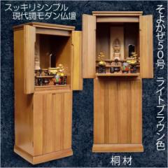 【仏壇】スタイリッシュでシンプル・大型家具調仏壇【そよかぜ・ライトブラウン色】