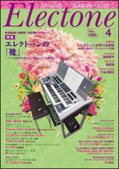 【配送方法選択可!】TMG01094502 月刊エレクトーン 2017−4【z8】