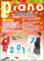 【配送方法選択可!】GTM01094298 月刊ピ アノ 2017−1【z8】